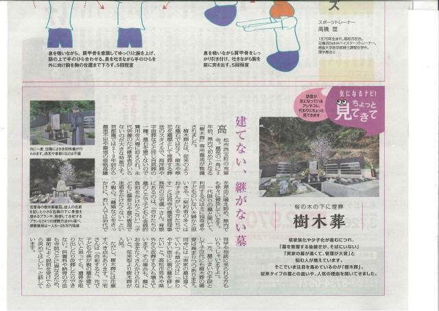 健康新聞6月号